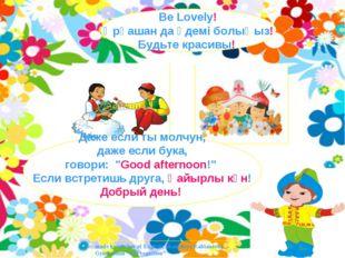 """Даже если ты молчун, даже если бука, говори: """"Good afternoon!"""" Если встретишь"""