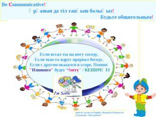 Be Communicative! Әрқашан да тіл тапқыш болыңыз! Будьте общительным! Если вст
