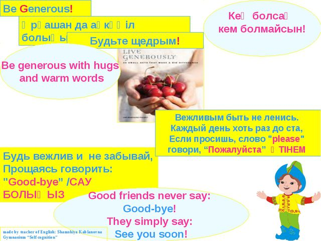 """Будь вежлив и не забывай, Прощаясь говорить: """"Good-bye"""" /САУ БОЛЫҢЫЗ Вежливым..."""