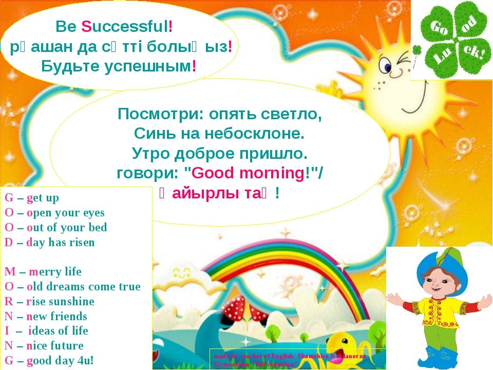 """Посмотри: опять светло, Синь на небосклоне. Утро доброе пришло. говори: """"Good..."""