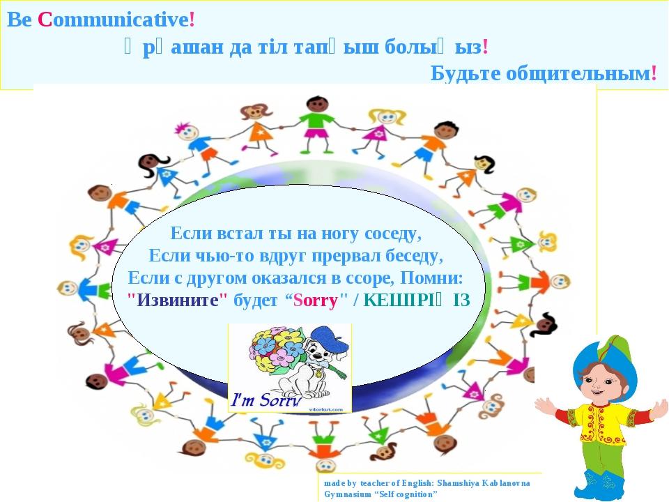 Be Communicative! Әрқашан да тіл тапқыш болыңыз! Будьте общительным! Если вст...
