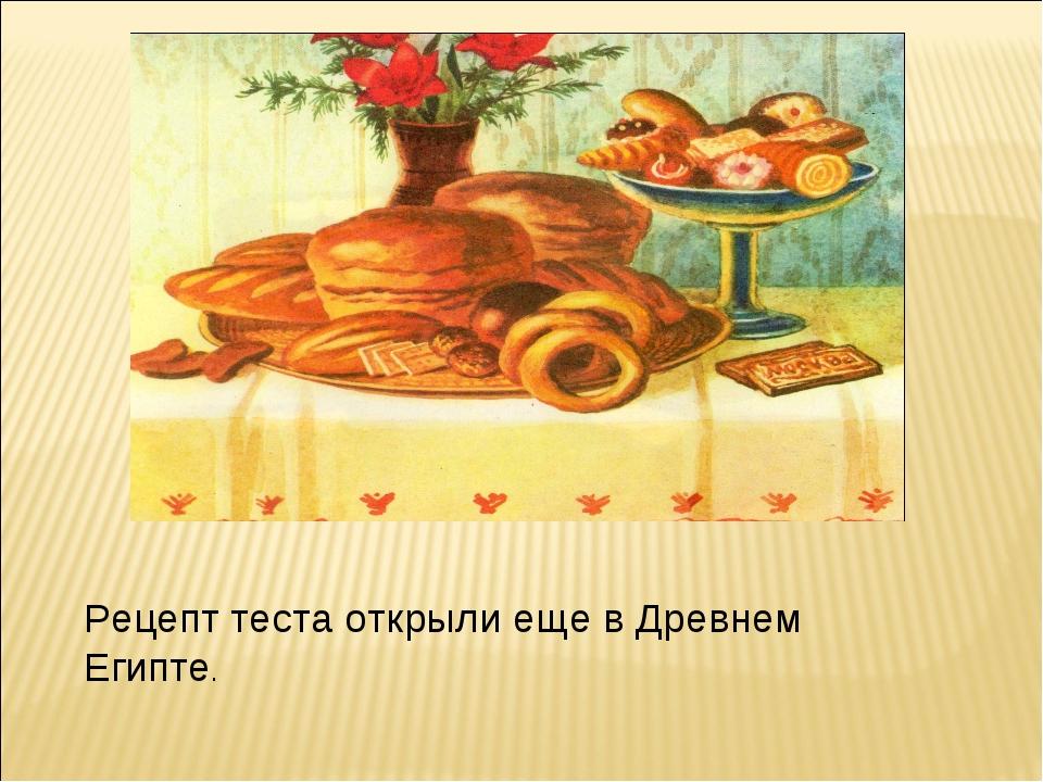 Рецепт теста открыли еще в Древнем Египте.
