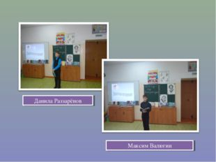 Данила Раззарёнов Максим Валюгин