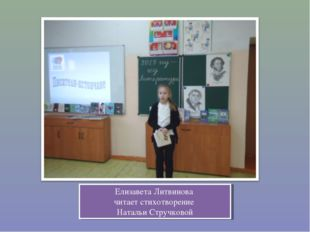 Елизавета Литвинова читает стихотворение Натальи Стручковой