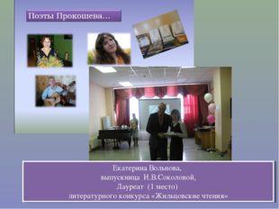 Екатерина Вольнова, выпускница И.В.Соколовой, Лауреат (1 место) литературного