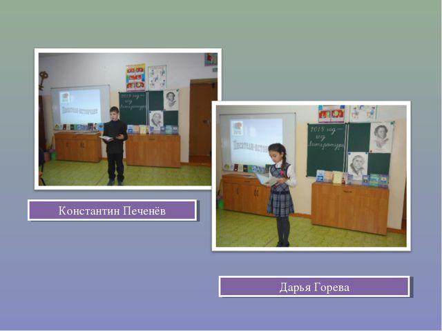 Константин Печенёв Дарья Горева