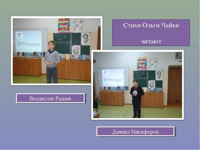 Стихи Ольги Чайки читают Владислав Радаев Даниил Никифоров