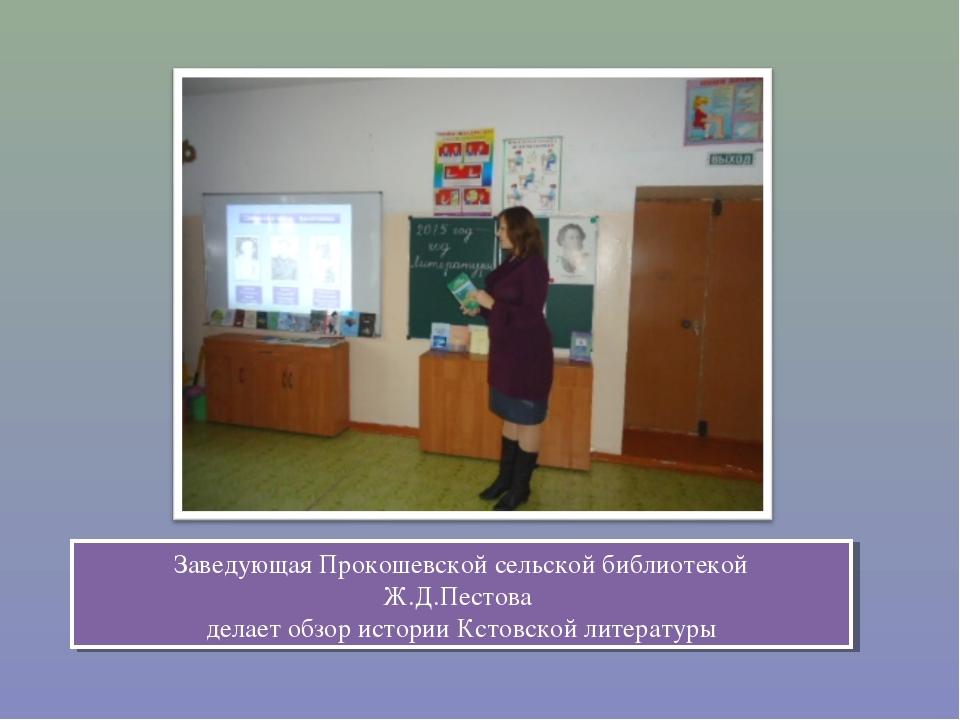Заведующая Прокошевской сельской библиотекой Ж.Д.Пестова делает обзор истории...