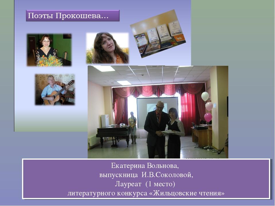 Екатерина Вольнова, выпускница И.В.Соколовой, Лауреат (1 место) литературного...