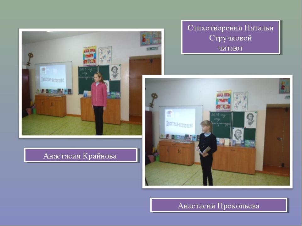 Анастасия Крайнова Стихотворения Натальи Стручковой читают Анастасия Прокопьева