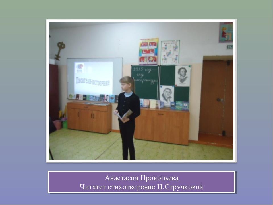Анастасия Прокопьева Читатет стихотворение Н.Стручковой