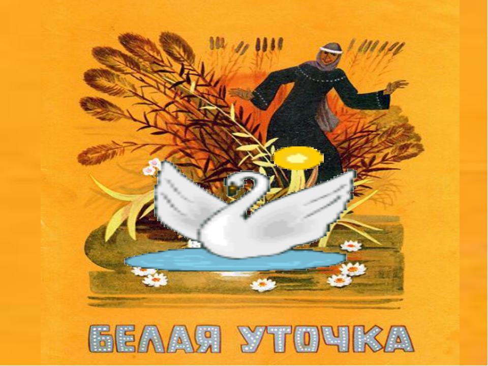 распахнутые рисунки к сказке белая уточка русская народная ебаря сначала