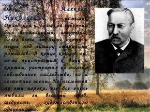 Отец, Алексей Николаевич, помещик Орловской и Тульской губернии был вспыльчи