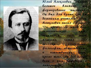 Старший брат Бунина - Юлий Алексеевич - оказал большое влияние на формировани