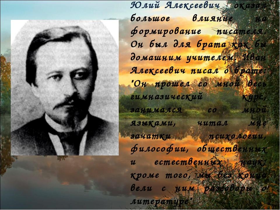 Старший брат Бунина - Юлий Алексеевич - оказал большое влияние на формировани...