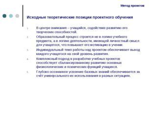 Метод проектов Исходные теоретические позиции проектного обучения В центре вн