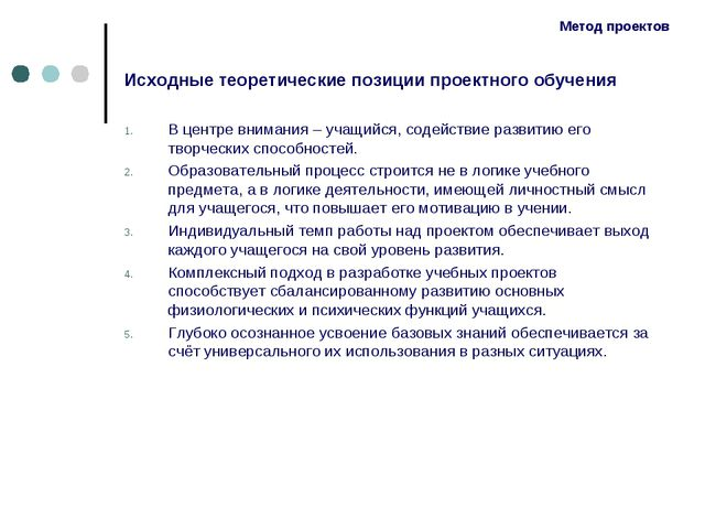 Метод проектов Исходные теоретические позиции проектного обучения В центре вн...