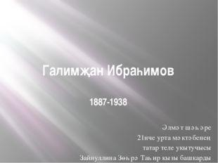 Галимҗан Ибраһимов 1887-1938 Әлмәт шәһәре 21нче урта мәктәбенең татар теле ук