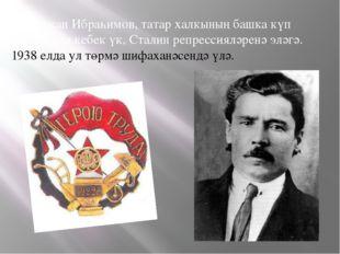 Галимҗан Ибраһимов, татар халкының башка күп язучылары кебек үк, Сталин репр
