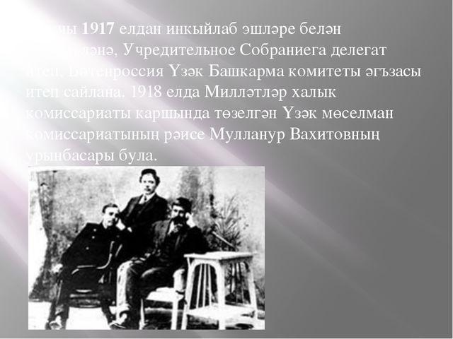Язучы 1917 елдан инкыйлаб эшләре белән шөгыльләнә, Учредительное Собраниега...