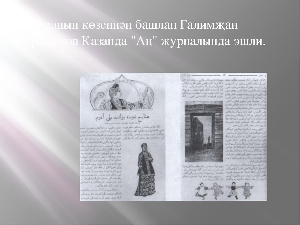 """1913 елның көзеннән башлап Галимҗан Ибраһимов Казанда """"Аң"""" журналында эшли."""