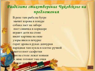 Разделите стихотворение Чуковского на предложения В реке там рыба на бугре мы