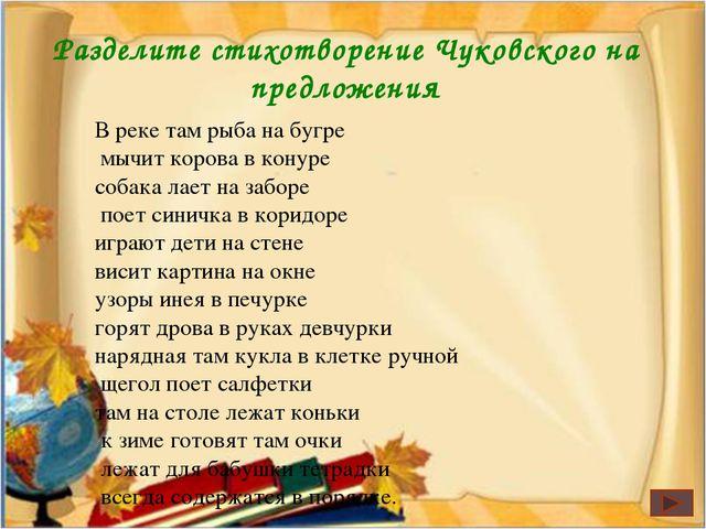 Разделите стихотворение Чуковского на предложения В реке там рыба на бугре мы...