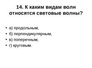 14. К каким видам волн относятся световые волны? а) продольным, б) перпендику