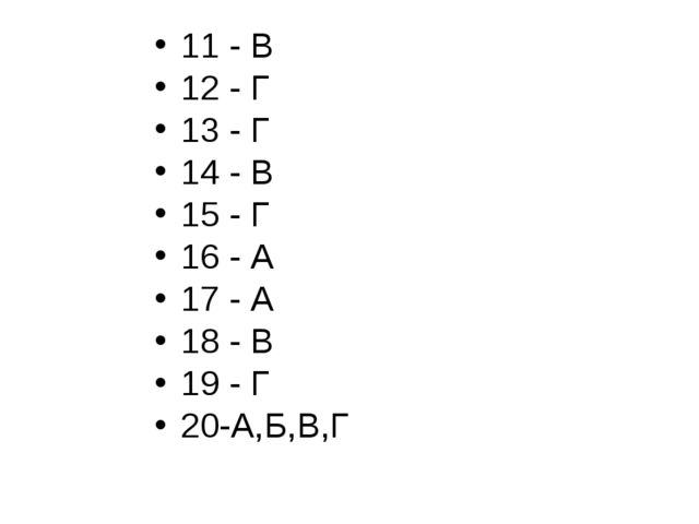 11 - В 12 - Г 13 - Г 14 - В 15 - Г 16 - А 17 - А 18 - В 19 - Г 20-А,...