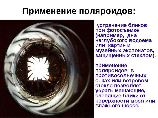 Применение поляроидов: устранение бликов при фотосъемке (например, дна неглуб...