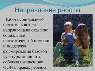 Направления работы Работа социального педагога в школе направлена на оказание