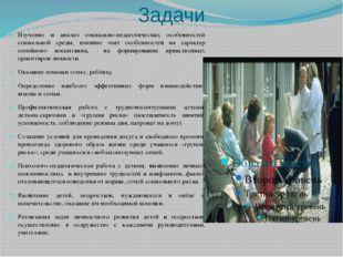 Задачи Изучение и анализ социально-педагогических особенностей социальной сре