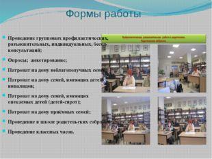 Формы работы Проведение групповых профилактических, разъяснительных, индивиду