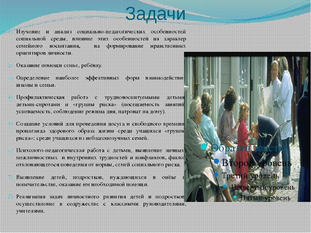 Задачи Изучение и анализ социально-педагогических особенностей социальной сре...
