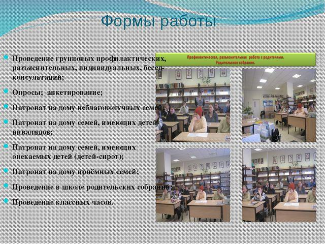 Формы работы Проведение групповых профилактических, разъяснительных, индивиду...