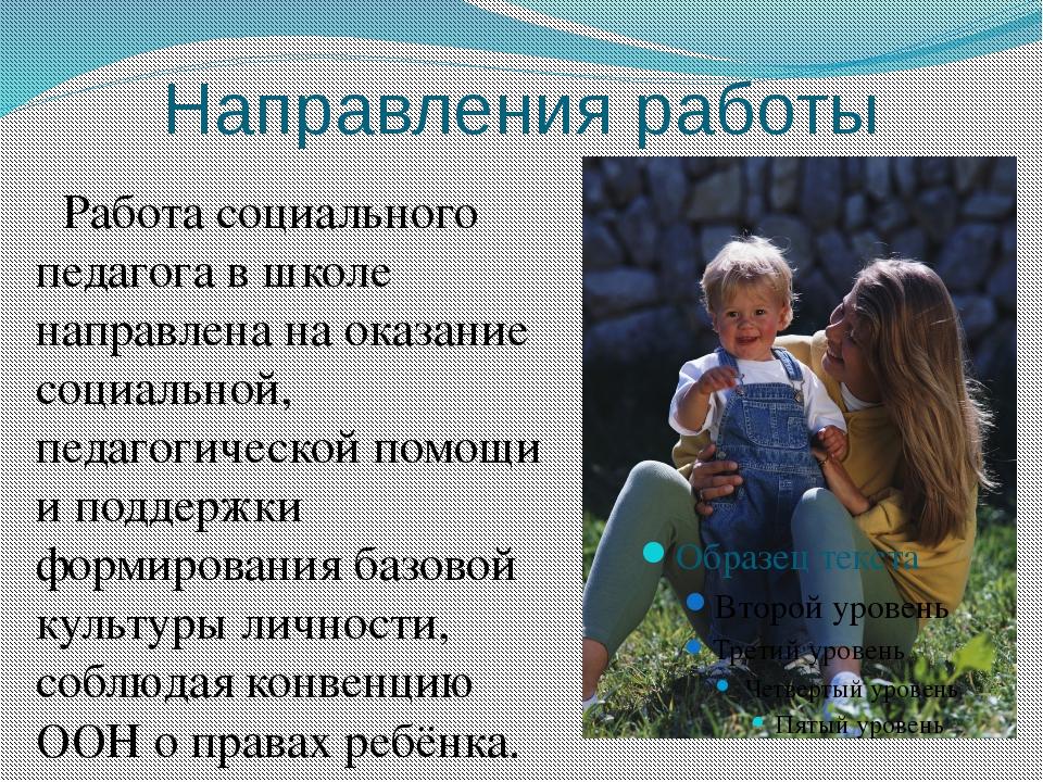 Направления работы Работа социального педагога в школе направлена на оказание...