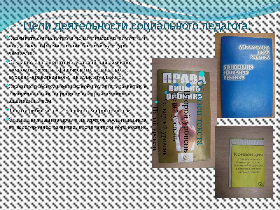 Цели деятельности социального педагога: Оказывать социальную и педагогическую...