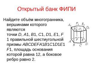 Открытый банк ФИПИ Найдите объём многогранника, вершинами которого являются т