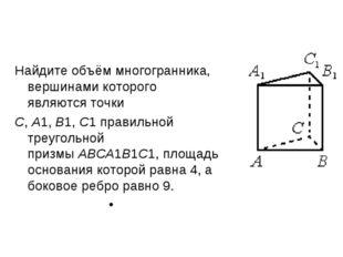 Найдите объём многогранника, вершинами которого являются точки C,A1,B1,C1