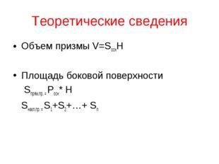 Теоретические сведения Объем призмы V=SоснH Площадь боковой поверхности  Sпр