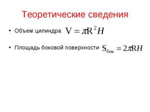 Теоретические сведения Объем цилиндра Площадь боковой поверхности