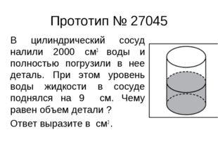 Прототип № 27045 В цилиндрический сосуд налили 2000 см3 воды и полностью пог