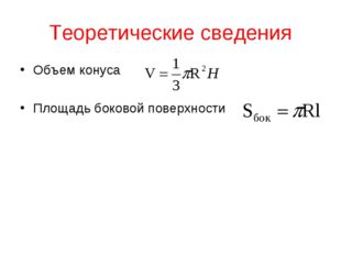Теоретические сведения Объем конуса Площадь боковой поверхности