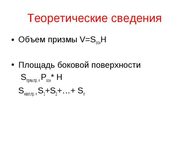 Теоретические сведения Объем призмы V=SоснH Площадь боковой поверхности  Sпр...