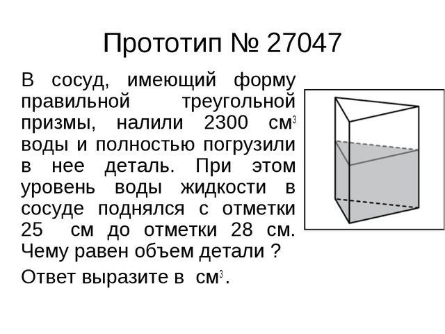 Прототип № 27047 В сосуд, имеющий форму правильной треугольной призмы, налил...