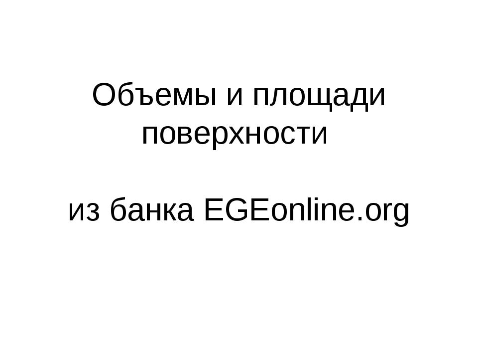 Объемы и площади поверхности из банка EGEonline.org