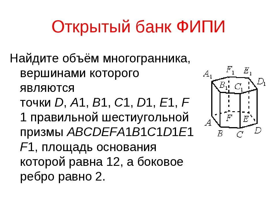 Открытый банк ФИПИ Найдите объём многогранника, вершинами которого являются т...