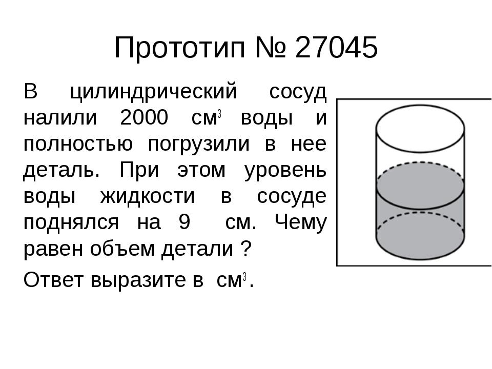 Прототип № 27045 В цилиндрический сосуд налили 2000 см3 воды и полностью пог...
