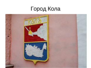 Город Кола