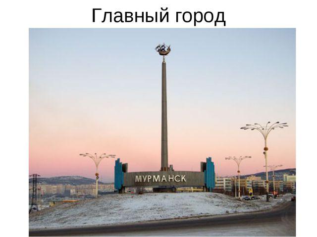 Главный город